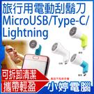 【3期零利率】全新 旅行用電動刮鬍刀 Type-C/MicroUSB/Lightning 三款接孔 外接手機