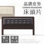 IHouse-倫巴 皮墊床頭片-雙人5尺胡桃