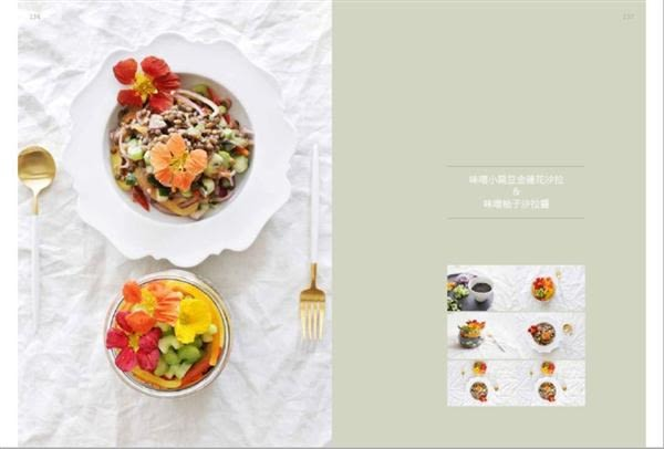花朵盛開罐沙拉!從花園到餐桌,讓人Wow的40道輕沙拉與花料理