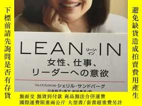二手書博民逛書店日文原版罕見32開 精裝 女性相關 LEANリ-ン・インIN 女