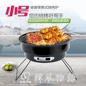 迷你戶外折疊便攜燒烤爐木炭燒烤架野餐爐家用小型燒烤爐 igo 韓風物語