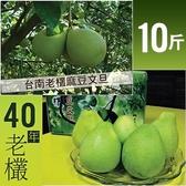 (預購9/7-9/18)【屏聚美食】頂級40年老欉台南麻豆文旦10斤(8-12顆/箱)