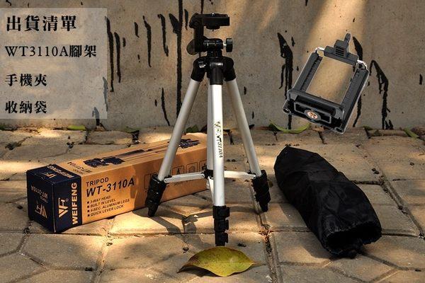 送手機夾 收納袋 偉峰wt3310a 輕便型隨身三腳架 數位相機 腳架