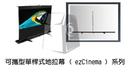 福利品布幕《名展影音》 億立 可攜型單桿式地拉幕 F135NWH