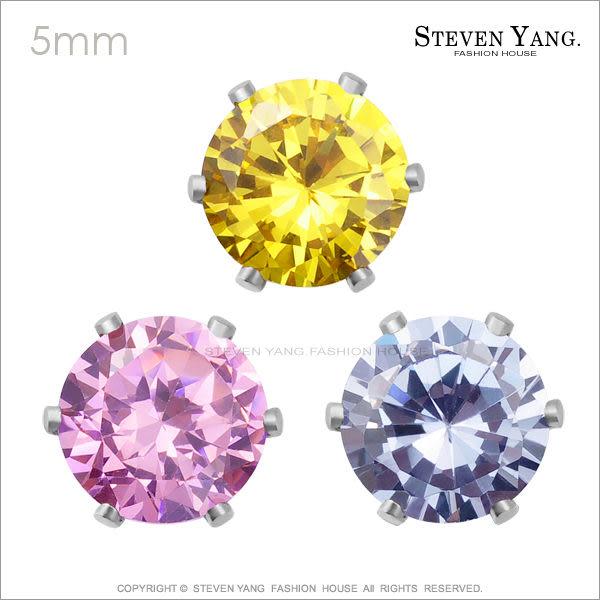 耳環STEVEN YANG西德鋼飾「魅力無限」抗過敏鋼耳針 玩色繽紛系列 5mm*一對價格*畢業禮物