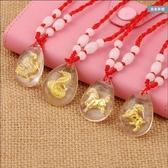 項鍊 開光金箔十二生肖水晶美金吊墜屬相紅繩掛件項鍊