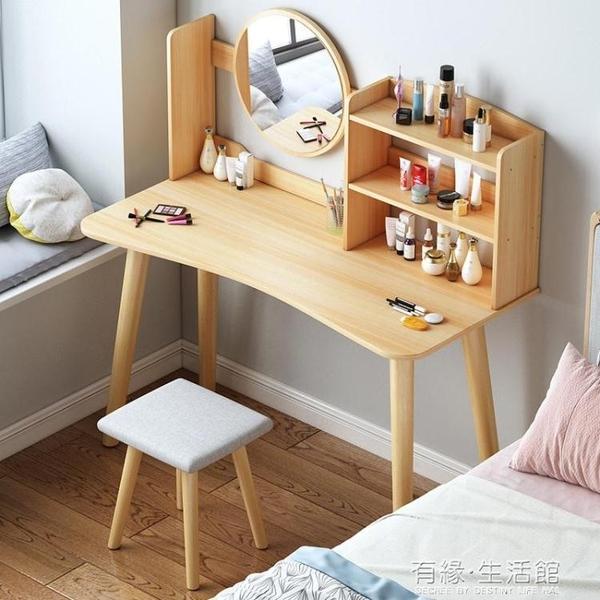 化妝桌 梳妝台簡約現代化妝台臥室小梳妝桌經濟型化妝桌子飄窗桌帶小書架AQ 有緣生活館
