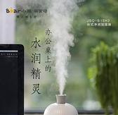 小熊加濕器家用靜音臥室辦公室空調房空氣凈化迷你小型香薰機噴霧