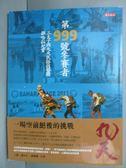 【書寶二手書T1/體育_QJH】第999號參賽者:三太子與九天民俗技藝團撒哈拉紀實_王凱