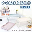 懶人必備 多功能床上折疊桌 摺疊桌 電腦...