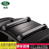 快速出貨 行李架 哈弗M6 F7 行李架橫桿靜音車頂架旅行架 橫杠通用鋁合【全館免運】
