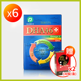 【SHINJI信吉】DHA46 深海魚油軟膠囊 6盒(60粒/盒) 送六味龜鹿膠原錠 2盒(30粒/盒)
