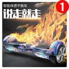 兩輪電動車成人體感扭扭車智平衡車雙輪XW