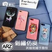 美極刺繡手機殼 iPhone 8 火烈鳥紅鶴 虎威 靈狐 iPhone7 iPhone 6s Plus i8 i7 i6s 保護殼 軟殼 手機套 ARZ
