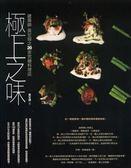 (二手書)極上之味:建築師黃宏輝之20家究極料理店