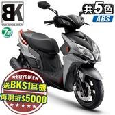 【抽Switch】雷霆S Racing S125 ABS 七期 2020 送BKS1藍芽耳機 現折5000 6萬好險(SR25JH)光陽