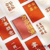 30張 萬事勝意明信片勵志簡約日式文字新年創意diy賀卡小卡片【毒家貨源】