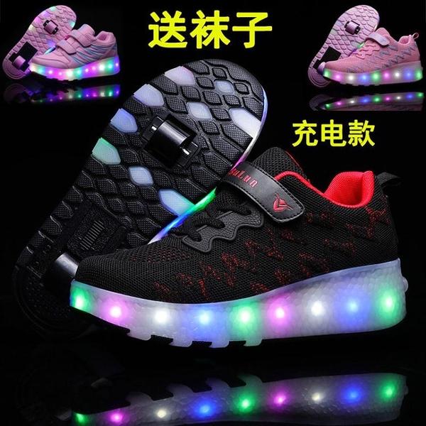 暴走鞋兒童男童女童學生滑輪雙輪隱形變形爆走發光燈鞋充電溜 快速出貨