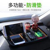 汽車滑墊 支架車用手機儀錶臺車載置物墊滑貼多功能超大號擺件 卡菲婭