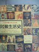 【書寶二手書T8/歷史_YGV】時裝生活史 : 人類炫耀自我3500年_[英]普蘭溫·科斯格拉芙