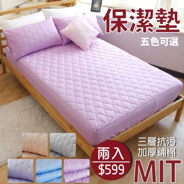 【ONE-DAY】(床包式不含枕套)多選素色雙人保潔墊 #台灣製造 #可機洗