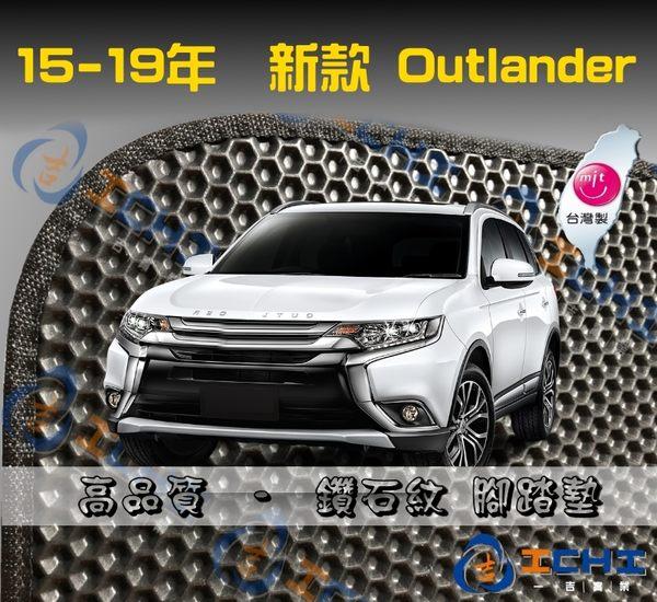 【一吉】15-19年 新款 outlander腳踏墊 / 台灣製造 outlander海馬腳踏墊 outlander腳踏墊 outlander踏墊