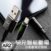 iPhone 新智能斷電充電線 iPad 快充線 循環充電、LED指示燈、耐拉扯編織線 Lightning傳輸線 ARZ