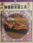 (二手書)神速的交通工具                         (07830822)