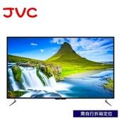 【日本JVC】55吋 HDR連網液晶顯示器《55V》全新全機保固三年