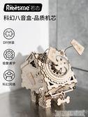 音樂盒 若態拼裝木質音樂盒音樂盒創意diy手工製作玩具生日禮物男女生 科技藝術館
