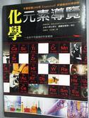【書寶二手書T7/科學_QJO】化學元素導覽_田曉伍, 阿爾貝特