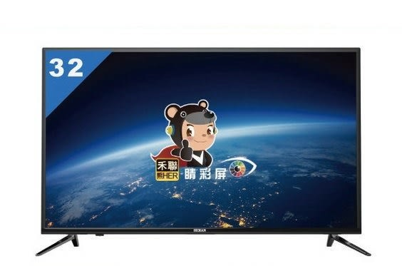 免運費 禾聯HERAN 32吋LED液晶電視 HD-32DCQ 另售HC-32DA6