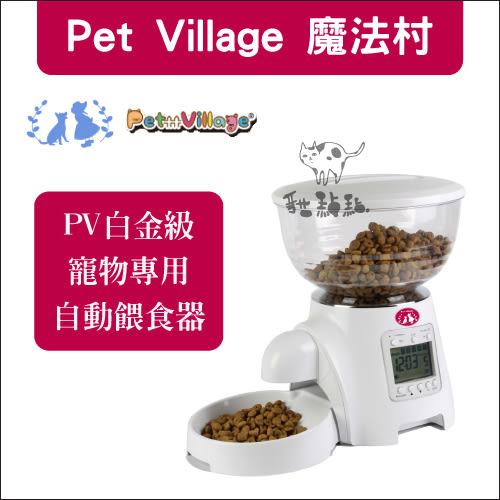 Pet Village〔PV白金級,寵物自動餵食器,5L〕