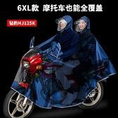 摩托車雨衣電動自車行車成人遮腳雨披單雙人男女防水 母親節禮物