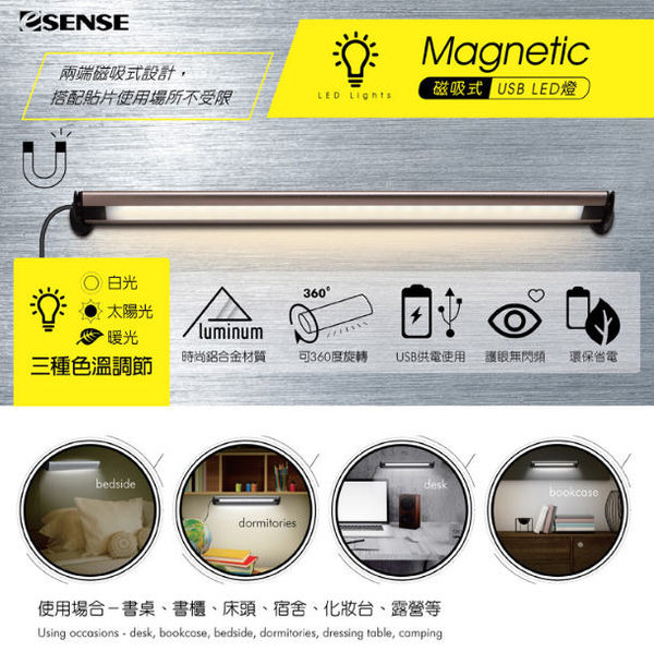 Esense 磁吸式USB LED燈(長) 產品型號:11-UTD337 BR