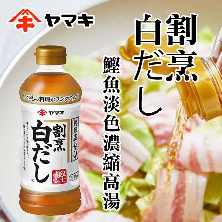 日本 雅媽吉 yamaki 鰹魚淡色濃縮高湯 500ml 柴魚高湯 鰹魚 濃縮高湯 白醬油 淡醬油 調味 調味醬