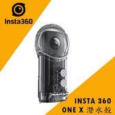 INSTA 360 ONE X 潛水殼 (公司貨)