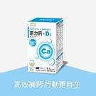 安博氏 悠活原力 海陸雙鈣 原力鈣&D3 (30入/盒)