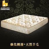 ASSARI-典藏厚緹花布三線強化側邊獨立筒床墊(雙人5尺)