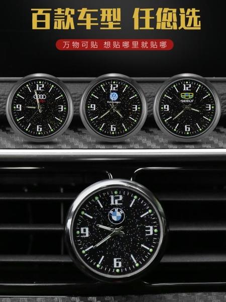 車載時鐘 車載時鐘夜光高精度數字鐘表車用石英表汽車時間電子表車內表盤 米家