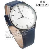 KEZZI珂紫 都會鑲鑽時尚 都會腕錶 白x藍色 皮革錶帶 男錶 學生錶 KE2056藍大