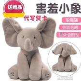 電動毛絨玩具-躲貓貓大象害羞小象兒童安撫玩具公仔音樂會唱歌電動毛絨玩偶禮物 夏沫之戀