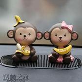 小猴可愛卡通汽車車載擺件可愛女生公仔擺設娃娃車頭車內裝飾品女【叢林之家】