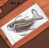 四角支撐鯉魚形烘焙蛋糕模具