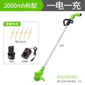 打草機家用小型充電式電動割草機除草神器多 鋰電池修剪