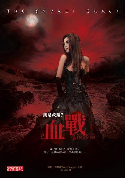 (二手書)黑暗救贖(3):血戰