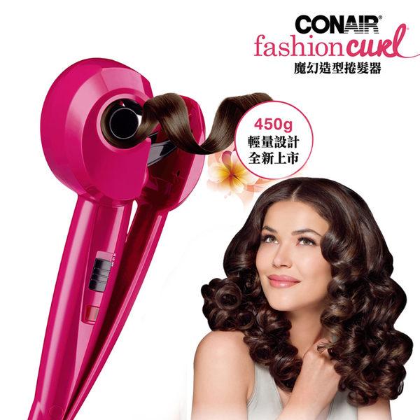 福利品(現貨)【Conair】Fashion Curl 自動造型捲髮器 C10213W (BAB2665W可參考)