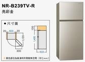 «贈安裝/0利率»Panasonic 國際牌232L 1級能效 Ag銀除菌 變頻雙門冰箱 NR-B239TV-R【南霸天電器百貨】
