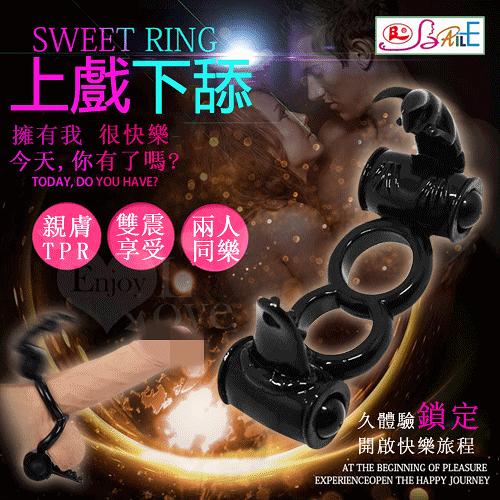 969情趣~ BAILE】SWEET RING 甜甜圈 雙震享受 雙人共樂高潮鎖精環﹝上戲下舔﹞