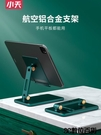 手機支架 小天ipad平板手機支架桌面鋁合金折疊pro二合一電腦固定用金屬支撐架直播 3C數位百貨